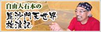 大成グループ会議長石本義弘による会議長ブログです。