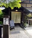 img_yumotosou_s